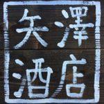 矢澤酒店 (ひょうたん矢澤)