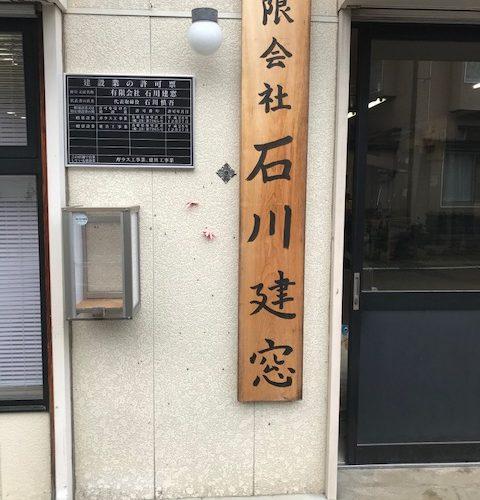 有限会社 石川建窓